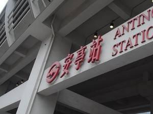上海嘉定万科安亭新镇交通图