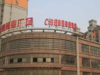 上海民富商业广场