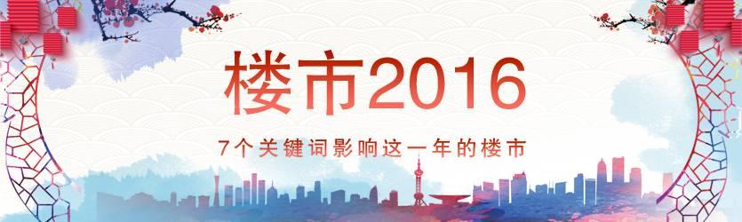 回首2016 这7个关键词影响郑州这一年
