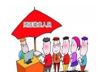 @西安灵活就业人员,2017年度养老保险开始缴纳啦!