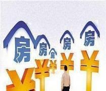 9城新房房价仍环比上涨 105城宅地供应同比增加