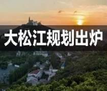 重磅!松江区大规划出炉 未来发展重头戏在此!
