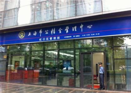 提醒!上海公积金中心:严重失信者或被取消五年内申请贷款资格