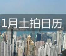 1月土拍日历曝光!宝山开启2017年上海土拍序幕