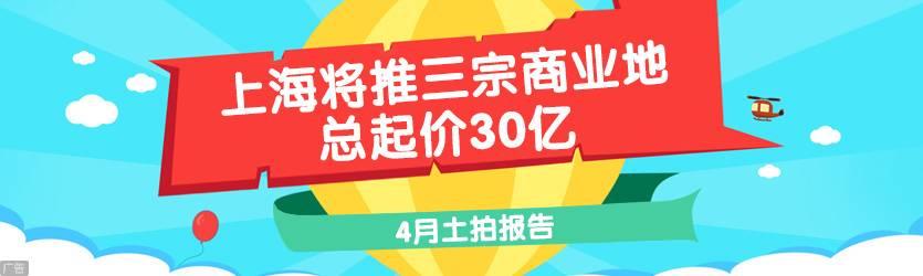 4月土拍预告 上海将推3宗商业地
