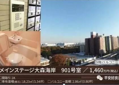 【东京品川区】80万能在东京湾做房东,信不信由你!