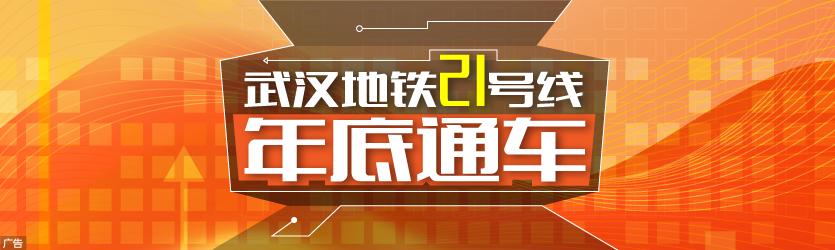 武汉地铁21号线年底通车