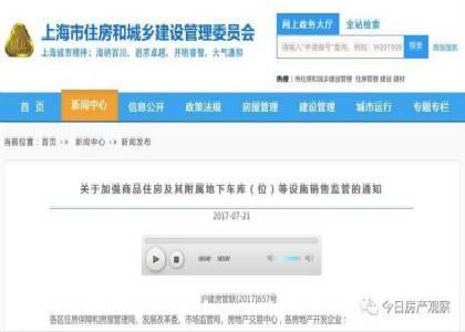 """上海住建委突发通知,新房销售实行""""一价清"""""""