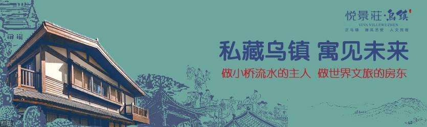 悦景庄乌镇