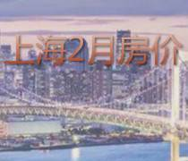国家统计局:2月56座城市新建商品住宅环比上涨 上海也涨了!