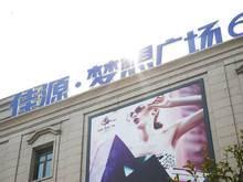 佳源梦想广场三期实景图